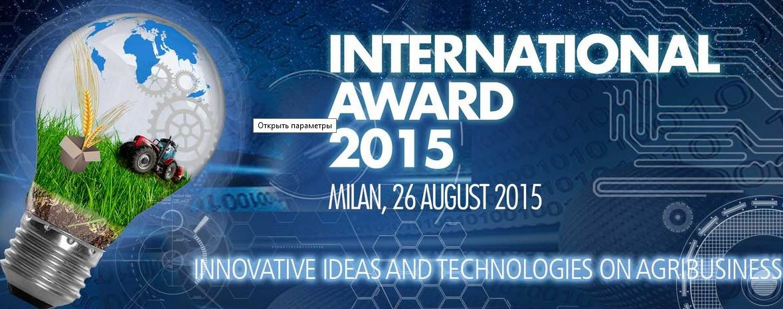 Международная премия Инновационные идеи и технологии в агробизнесе — 2015